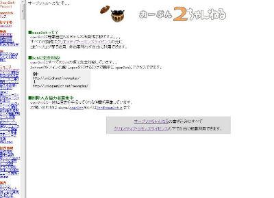 ah_open2ch.jpg
