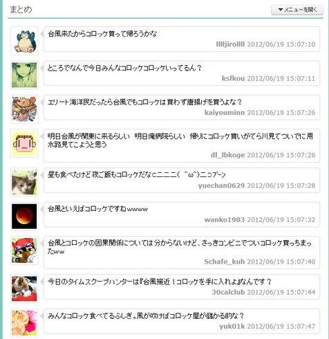 ah_koroke1.jpg