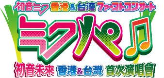 ah_mikupa1.jpg