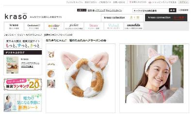 ah_cat_band.jpg