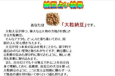 ah_nattou.jpg