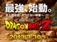 「ドラゴンボールZ」映画新作、2013年公開決定 18年ぶりスクリーン復活