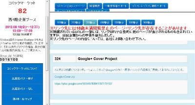 ah_comike.jpg