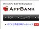 �G���L��������AppBank�Ɍ����H�@AppBank Network�A���l��L���̔z�M���ꎞ��~