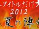 大賞は「月刊円周率2月号」——「日本タイトルだけ大賞2012夏の陣」受賞作が決定