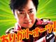 世界一有名な日本人!? の水木一郎さん、Twitterを開始