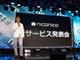 ニコニコが新サービス「ブロマガ」発表 誰でも有料メルマガ配信可能に