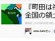「町田は神奈川」「池袋は埼玉」 日本国内にも存在する領土問題(?)あれこれ