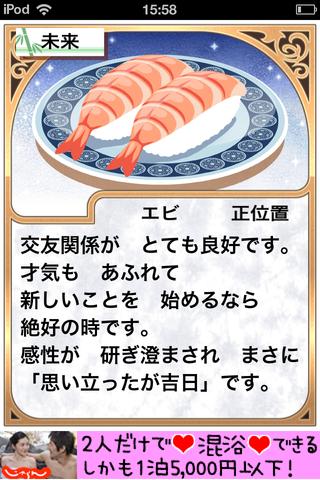 ah_sushi7.png