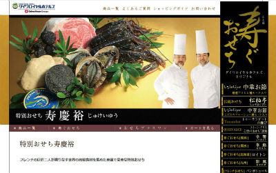 ah_osechi1.jpg