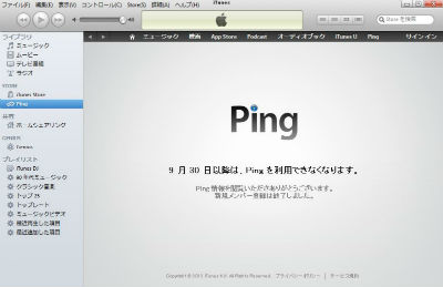 ah_ping.jpg