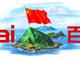 Baidu(百度)ロゴが尖閣諸島に 「釣魚島は中国のもの」