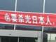 アウディジャパン、雲南省店舗の反日横断幕について謝罪