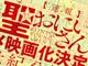 神、降臨! 「聖☆おにいさん」アニメ映画化が決定