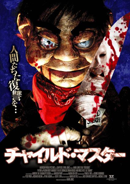 ah_horror5.jpg