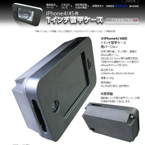 防弾 - Bulletproofing - JapaneseClass.jp