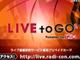 今日のライブを「お持ち帰り」できるサービス「LIVE to GO」11月からスタート