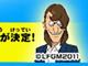 まさかの五条さん卒業! 劇場版「イナズマイレブンGO×ダンボール戦機W」で人気投票開催