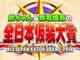 どれも傑作! 「全日本仮装大賞」の公式チャンネルがYouTubeに開設