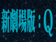 「ヱヴァQ」上映後合唱しよう! →2ちゃんねらーのデマで確定か 「釣り」告白の書き込み