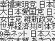 ���U���I���̉e����2�����˂�ɂ��H �u���}�̖��O�g�ݍ��킹�Ĉ�Ԗʔ��������l���^�}�v�X��