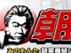 TBS「朝ズバッ」が安倍自民党総裁へ謝罪 「誤ってビデオ再生した」