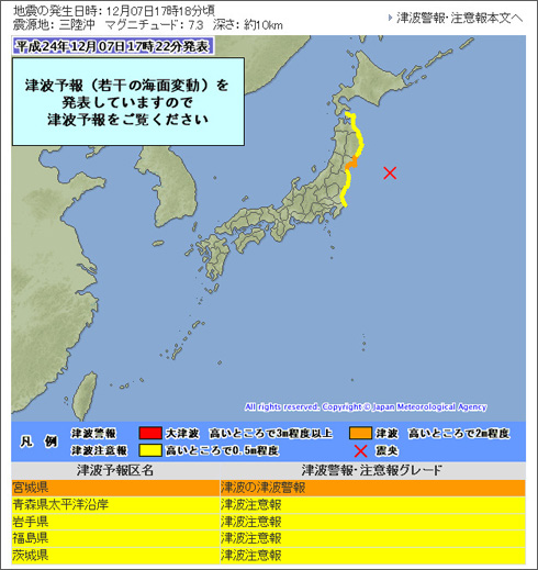 三陸沖でM7.3 津波警報に緊張感、NHKは「大震災を思い出してください ...