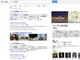 テキストからモノ認識へ! Googleが新検索技術「ナレッジグラフ」を発表
