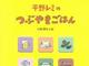 平野レミさんがTwitterでつぶやいた140字レシピが本に