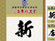 """あなたの""""今年の漢字""""は何? SNSの発言から分かる「私の漢字2012」"""