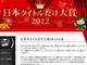 「日本タイトルだけ大賞2012」が開催 「イルカをボコる5つの理由」などノミネート