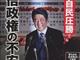 「週刊朝日の偏向報道」画像を安倍総裁自らシェア→1万4000人が「いいね!」