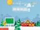 Google、サンタクロースを追跡する企画「Santa Tracker」を公開! AndroidアプリやChromeエクステンションも提供