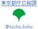 悲劇:東京都公式Twitterアカウントが一斉開設 → スパム扱いされ凍結状態に