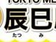 年末年始は辰巳駅へ! 辰年→巳年を記念して限定ボード&スタンプ設置