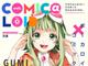 「ボカロ」専門コミック誌「web COMIC@LOID」創刊! 創刊号ではGUMIをフィーチャー