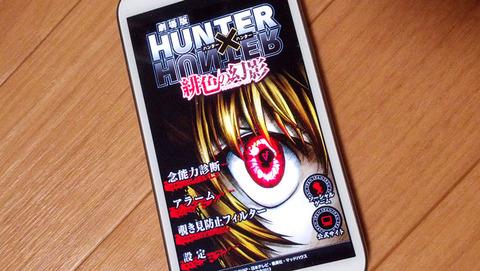 ah_hunter1.jpg