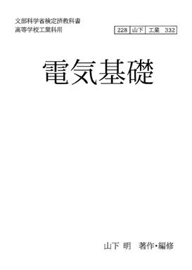 ah_kyokasho1.png