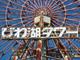 かつて世界最大、いま廃墟—— 琵琶湖をのぞむ大観覧車「イーゴス108」は今でもときどき動く