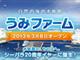 八景島シーパラダイスに新施設「うみファーム」登場 体験しながら海を学べるテーマパーク