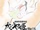 ジブリ新作映画「かぐや姫の物語」、秋に公開延期