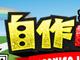 日々是遊戯:ニコニコ動画で「自作ゲームフェス」開催 「RPGツクール」も無料配布