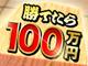 コンピュータに勝てば100万円! 世界最強「GPS将棋」対局イベントをニコニコ本社で開催