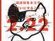 2月22日はニャー! ニャー! ニャーの日! 「ほぼ日」が1日限定でネコまみれになるニャー!