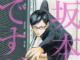 世界一クールな男子高校生 漫画「坂本ですが?」がスタイリッシュすぎると話題に