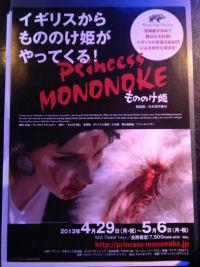 ah_mononoke.jpg