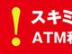 セブン銀行でスキミング被害か 都内4箇所でスキミング機が確認される