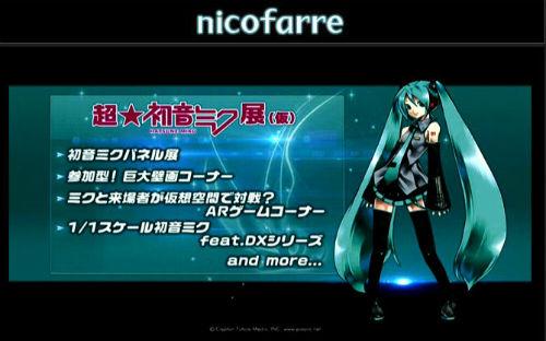 ah_mikuten2.jpg