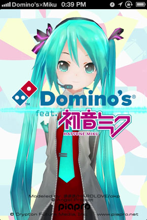 ah_dominomiku_01.jpg
