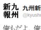 九州新報、彼女へのメールをTwitterに誤爆